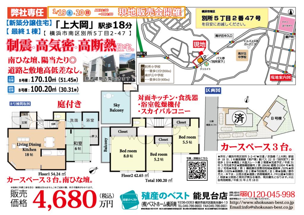 別所5丁目 新築戸建 4680万円