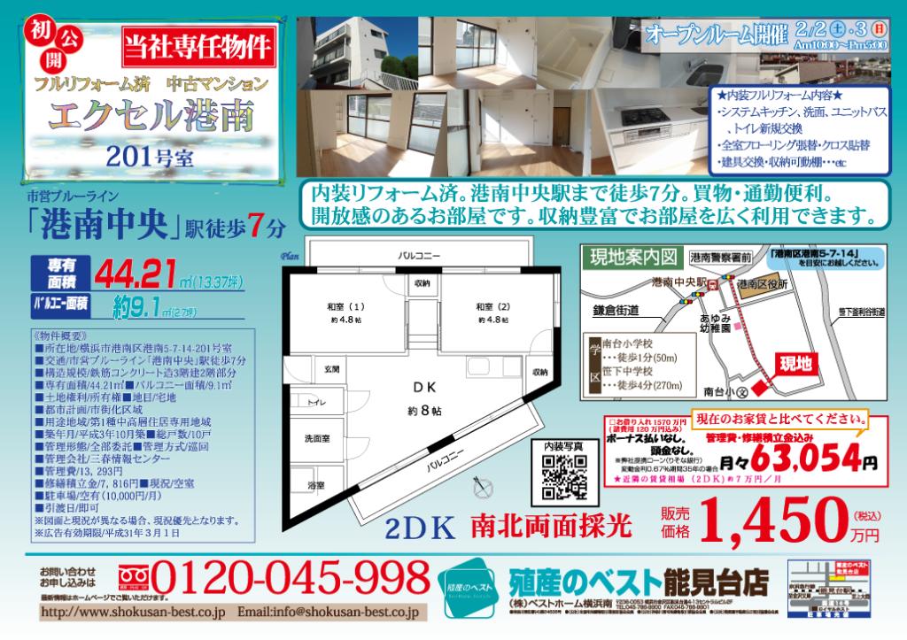 エクセル港南。1450万円