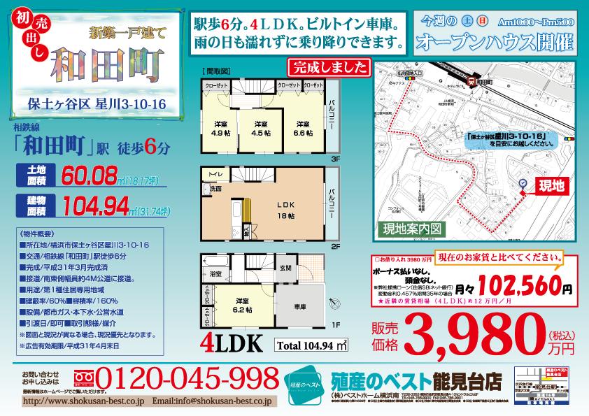 星川・和田町 新築一戸建 3980万円