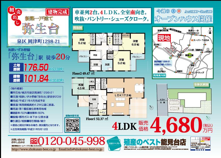 「弥生台」横浜市泉区岡津町1298-21 現地販売会開催。