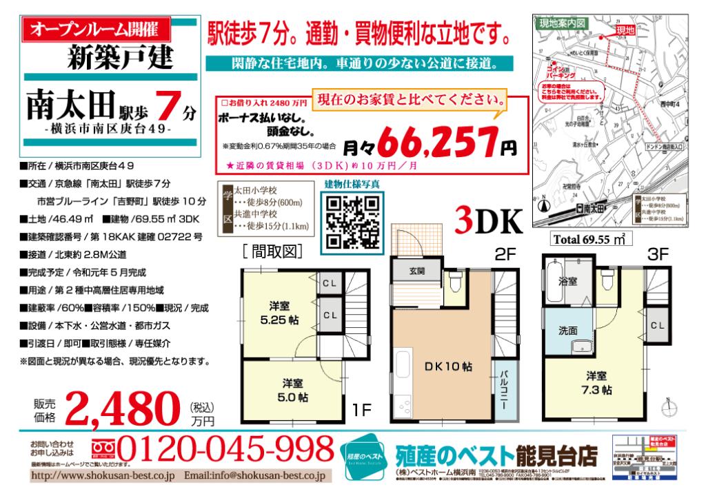 南太田 庚台 新築戸建て 2480万円