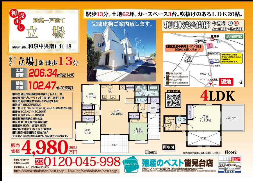 立場 新築一戸建 4980万円