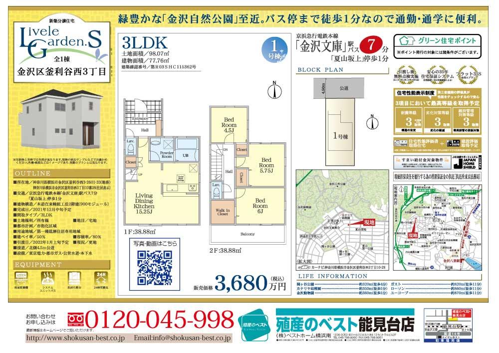 金沢文庫:釜利谷西3丁目 新築分譲住宅 3680万円