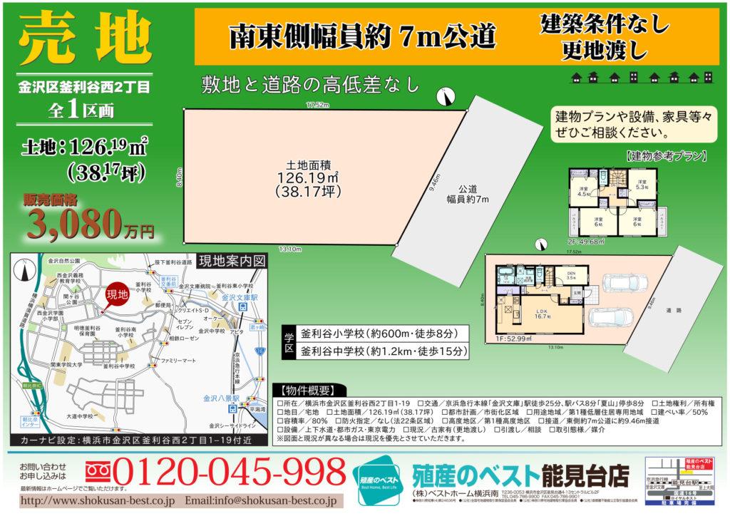 金沢文庫:釜利谷西2丁目 売地 3080万円