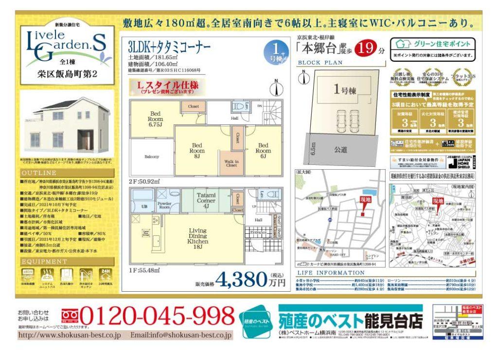 本郷台2期:飯島町 新築一戸建 4380万円