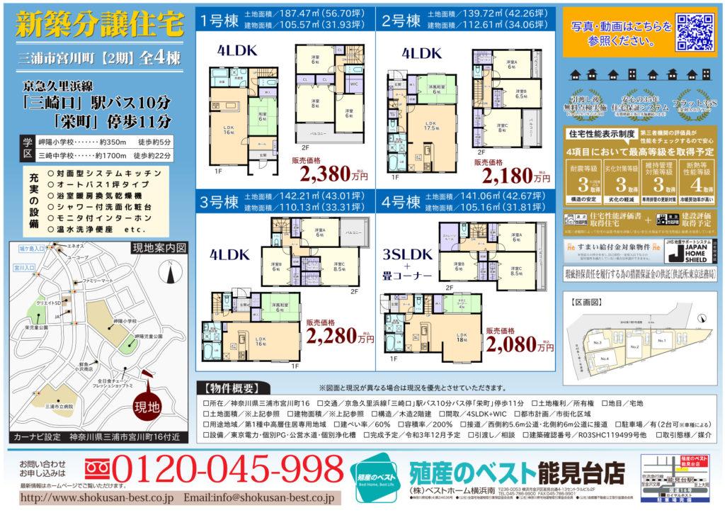 三崎口:二宮町2期 新築分譲住宅全2棟 2080万円より